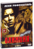 DVD Олимпия / Olympia 1. Teil - Fest der Volker / Olympia Part One: Festival of the Nations