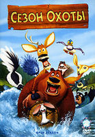 Сезон охоты (DVD) / Open Season