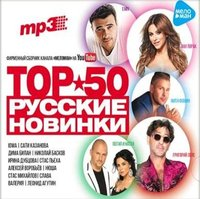 ������� ������� TOP 50 (MP3)
