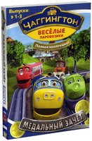 ����������: ������� ����������: ��������� �����, ������� 1-3 (DVD) / Chuggington