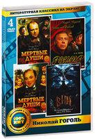 Литературная классика на экране. Николай Гоголь (4 DVD)