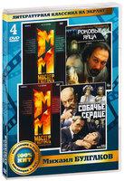 ������������ �������� �� ������. ������ �������� (4 DVD)