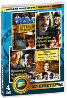 Золотой фонд ОК. Мушкетеры (4 DVD)