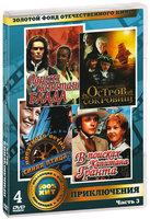 Золотой фонд ОК. Приключения. Часть 3 (4 DVD)