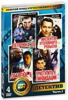 Золотой фонд ОК. Детектив. Часть 2 (4 DVD)