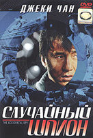 Случайный шпион (DVD) / Dak miu mai shing / 01. The Accidental Spy