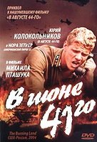 В июне 41-го (DVD) / The Burning Land / The Song of Rose