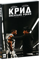 DVD Крид: Наследие Рокки / Creed