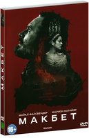Макбет (DVD) / Macbeth