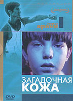 ��������� ������ �����. ���������� ���� (DVD) / Mysterious Skin