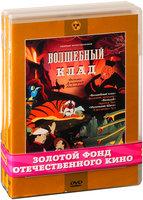 Бандл ЗДК. Стрела улетает в сказку (3 DVD)