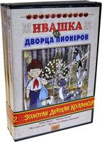 Бандл ЗДК. Ивашка из Дворца пионеров (3 DVD)