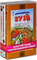 Бандл ЗДК. Домовенок Кузя (3 DVD)