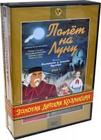 Бандл ЗДК. Полет на Луну (3 DVD)