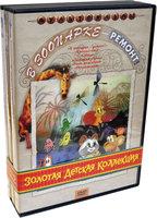 Бандл ЗДК. В зоопарке - ремонт (3 DVD)