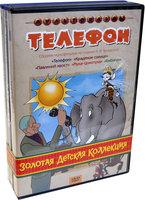 Бандл ЗДК. Телефон (3 DVD)