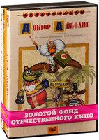 Бандл ЗДК. Доктор Айболит (3 DVD)