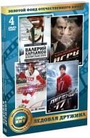 Золотой фонд ОК. Ледовая дружина (4 DVD)