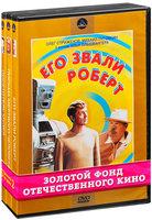 Бандл КОК. Фантастика. Часть 1 (3 DVD)