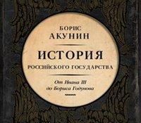 История Российского Государства. Том 3