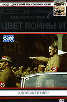 DVD Цвет войны VI. Адольф Гитлер / Color Of War VI. Adolf Hitler