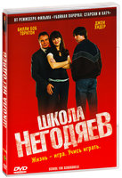 Школа негодяев (DVD) / School for Scoundrels