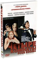 ������ ������� (DVD) / Four Rooms