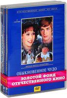 Бандл КОК. Обыкновенные чудеса (3 DVD)