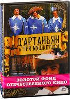 Бандл КОК. Мушкетеры. Часть 1 (3 DVD)