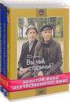 Бандл КОК. Отцы и дети (3 DVD)