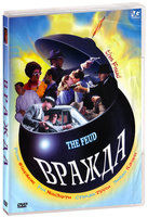 Вражда (DVD) / The Feud