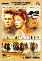 Четыре пера (2 DVD) / The Four Feathers
