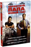 Здравствуй, папа, Новый год! (DVD) / Daddy's Home