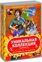 Бандл КОК. Детские истории (3 DVD)