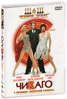 ������ (2 DVD) / Chicago