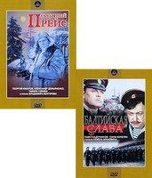 Порожний рейс + Балтийская слава (2 DVD)