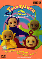 ����������. �������� � ������������ (DVD) / Teletubbies: Dance With The Teletubbies