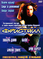 DVD Фристайл / Freestyle (with Brian Friedman)
