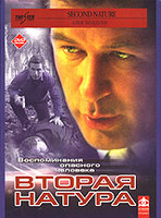 Вторая натура (DVD) / Second Nature