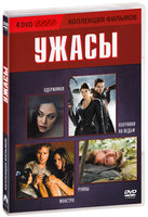 DVD Коллекция фильмов. Ужасы (4 DVD) / Hansel & Gretel: Witch Hunters / The Devil Inside / Cloverfield / The Ruins