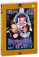 �����������, ��� ��� �� ����� + ����������� 2 (2 DVD)