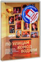 По улицам комод водили + Мисс Миллионерша (2 DVD)