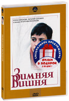 Зимняя вишня + Зимняя вишня 2 (2 DVD)