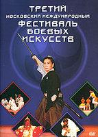 Третий Московский Международный фестиваль боевых искусств