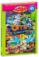 Мульты 4 в 1!!! Огги и Тараканы (4 DVD) / Oggy and the Cockroaches