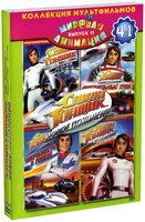 DVD ������ 4 � 1!!! ����� ������ (4 DVD) / Speed Racer: The Next Generation