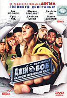 ���� � ���������� ��� ������� �������� ���� (2 DVD) / JAY AND SILENT BOB STRIKE BACK
