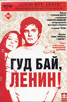 Гуд бай, Ленин! (DVD) / GOOD BYE, LENIN