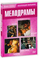 Коллекция фильмов. Мелодрамы (4 DVD)