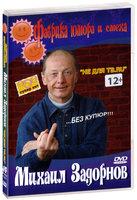 Михаил Задорнов. Не для ТВ. RU